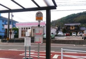 バス停「金の手(まいづる9玄海店)」