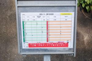 浜野浦の棚田のバス停時刻表