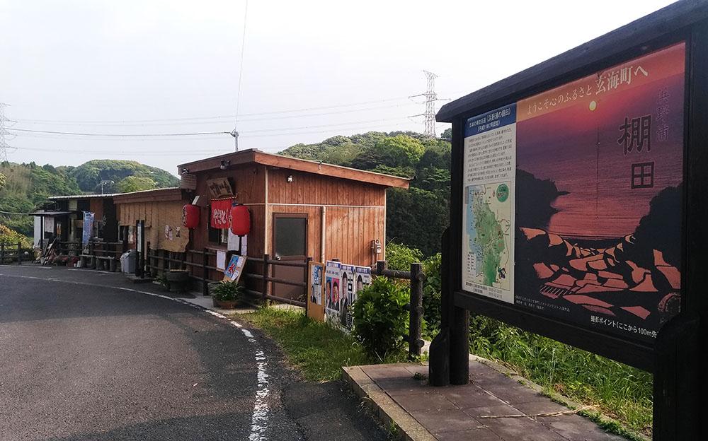 浜野浦の棚田展望台の近くにあるお店