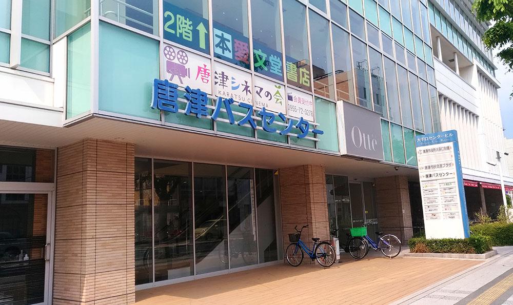 唐津バスセンターの外観