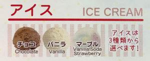パールレディのアイスクレープのアイスの種類