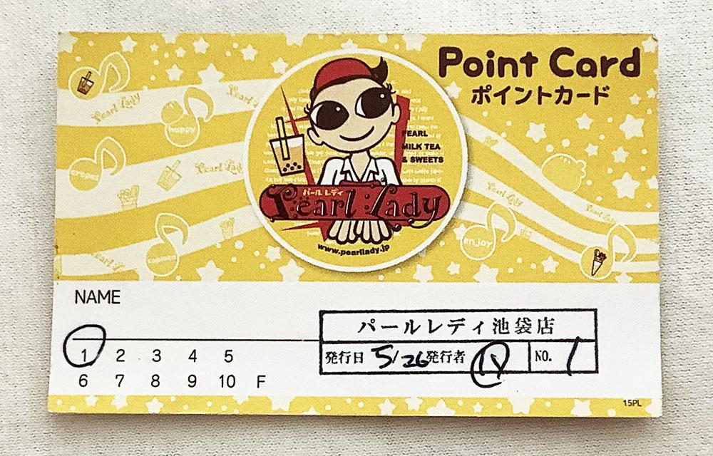 パールレディのポイントカード