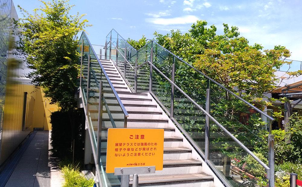つばめの杜ひろばの展望テラスへ続く階段