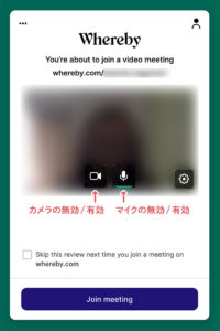 Web会議サービス「Whereby(ウェアバイ」の画面