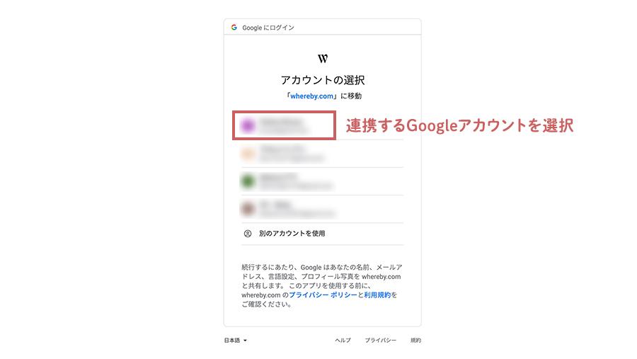 WherebyのサインアップでGoogleアカウントを利用
