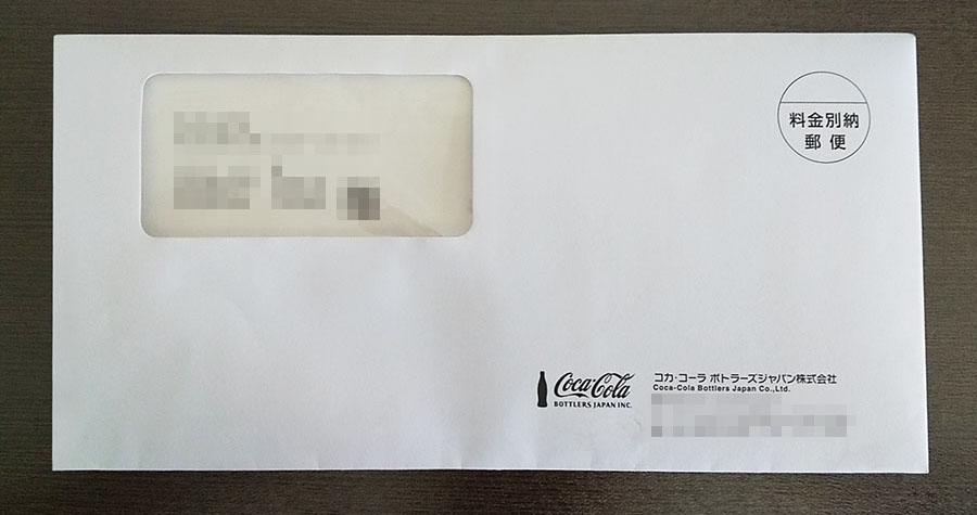 自販機の管理会社から送られてきた封筒