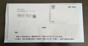 自販機の管理会社から届いた封筒の中身
