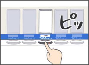 自販機のボタンを押しているところのイラスト