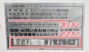 自動販売機のステッカーに記載されている管理番号などの情報