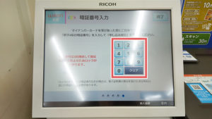 ミニストップのマルチコピー機でマイナポイントをWAONで申し込むときの画面
