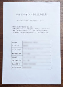 マイナポイント申し込み結果を印刷した紙