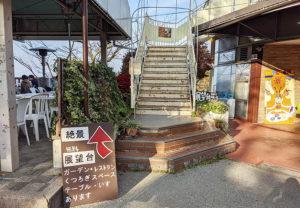 高尾山展望レストランの展望台への階段