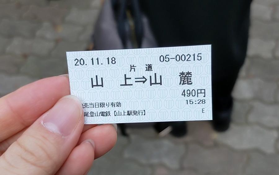 エコーリフトのきっぷ