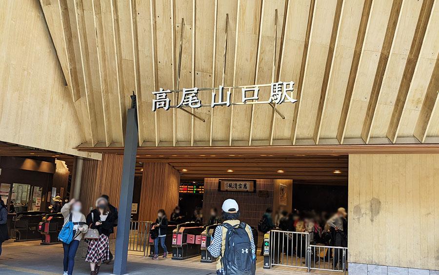高尾山口駅の外観