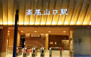 夕方の高尾山口駅