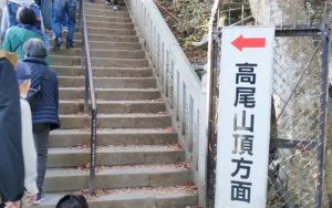 薬王院の境内にある階段