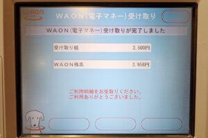 マイナポイントをWAONで受け取るときのイオン銀行ATMの画面