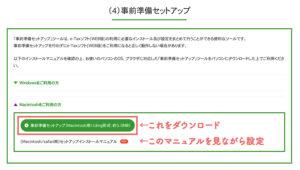 e-Taxソフト(WEB版)を利用するに当たっての事前準備の画面