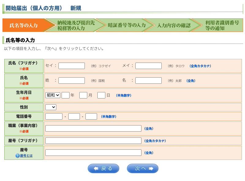 e-Taxの開始届出書を提出する