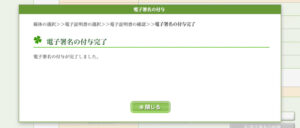 e-Taxソフト(Web版)で申告データを送信する画面