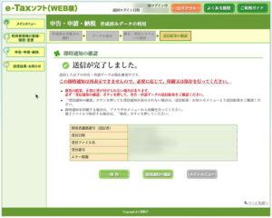 e-Taxソフト(Web版)で申告データを送信したあとの完了画面