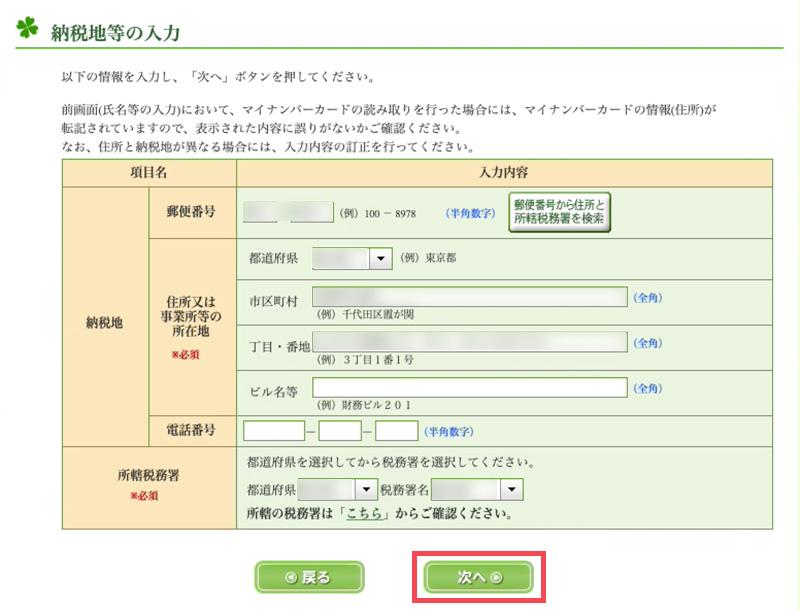 e-Taxソフト(Web版)の画面