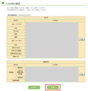利用者情報の確認画面