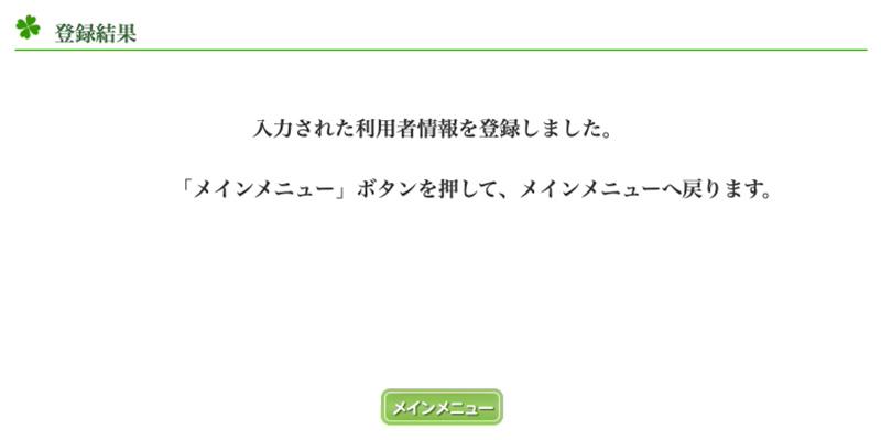 利用者情報の登録完了画面