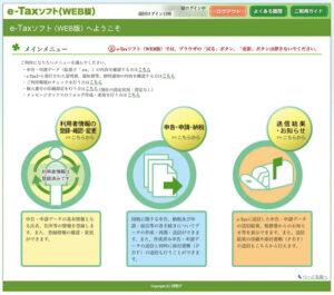 e-Taxソフト(Web版)のメインメニュー