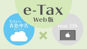 【Mac版】やよいの青色申告オンラインで作成した申告データをe-Taxソフト(WEB版)で送信する方法