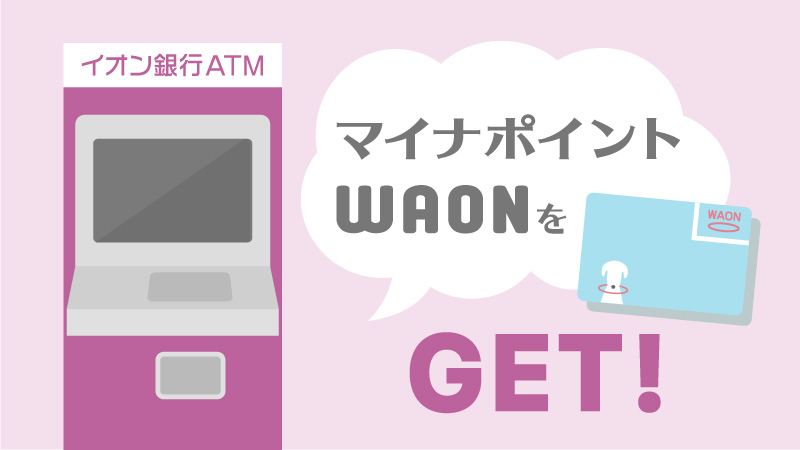 マイナポイントのWAONをイオン銀行ATMで受け取る方法