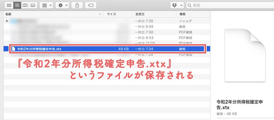e-Tax申告データのxtxファイルがフォルダに保存される