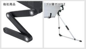 ゴロ寝デスク2と他社商品の脚部分の比較