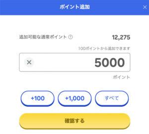 ポイントビットコインの画面