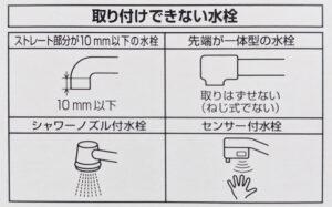 TK-CJ12を取り付けられない水栓