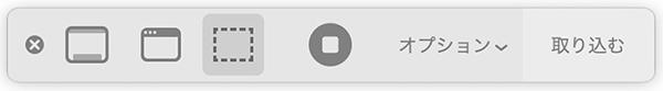 Macの画面録画のツールバー
